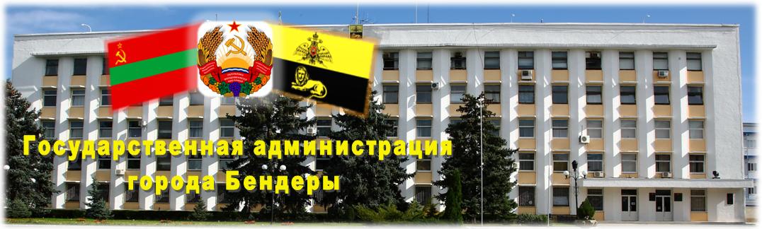 Государственная администрация г.Бендеры